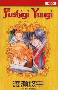 bokomslag Fushigi Yuugi 15