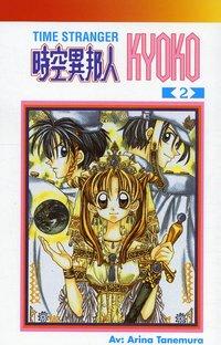 bokomslag Time Stranger Kyoko. Vol 2