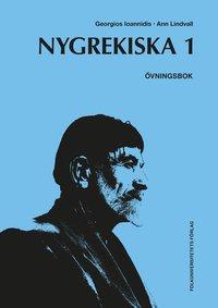 bokomslag Nygrekiska 1 övningsbok