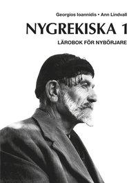 bokomslag Nygrekiska 1 textbok