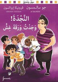 bokomslag Hjälp! Jag hittar ett fusk. Arabisk version