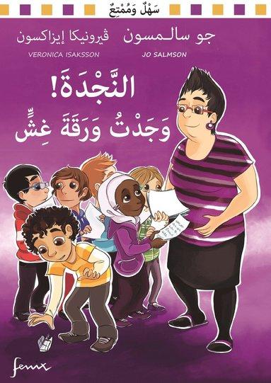 bokomslag Hjälp! Jag hittar ett fusk (arabiska)