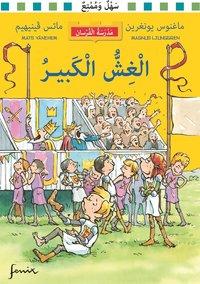 bokomslag Det stora fusket (arabiska)