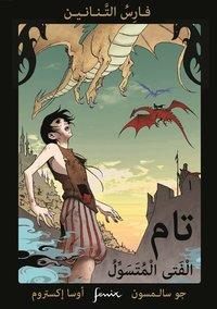 bokomslag Tam tiggarpojken (arabiska)