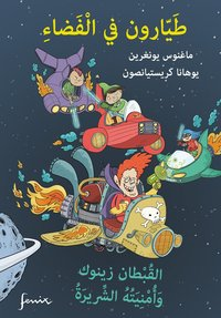 bokomslag Rymdpiloterna och kapten Zenoks onda önskan (arabiska)