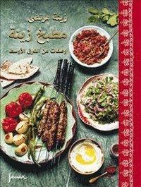 bokomslag Zeinas kitchen : recept från Mellanöstern (arabiska)
