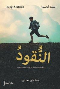 bokomslag Pengarna (arabiska)