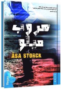 bokomslag Milos flykt (arabiska) (bok + CD)