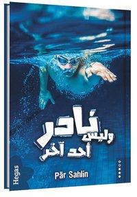bokomslag Nadir och ingen annan (arabiska)