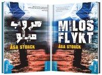 bokomslag Milos flykt (Tvillingpaket svenska+arabiska) (Bok+CD)
