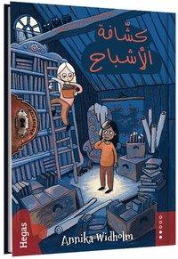 bokomslag Spökspanarna (arabiska)