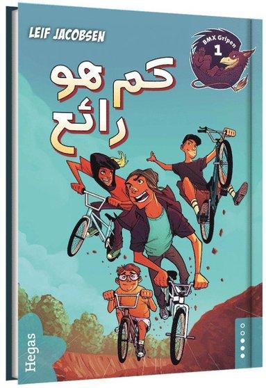 bokomslag Hur grymt som helst (arabiska)