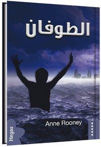 bokomslag Flodvågen (arabiska)