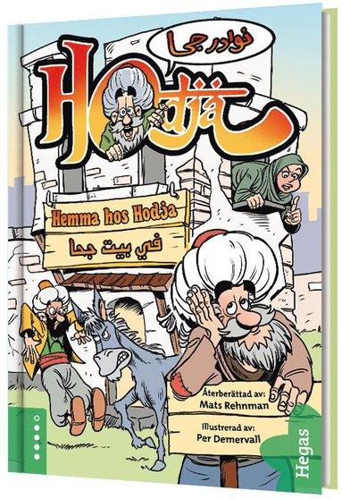 bokomslag Hemma hos Hodja (svenska+arabiska)