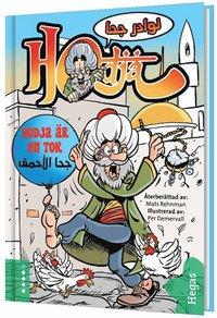 bokomslag Hodja är en tok (svenska+arabiska)