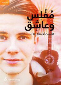 bokomslag Pank och kär (arabisk)