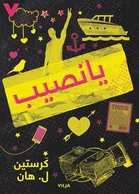 bokomslag Lotten (arabiska)