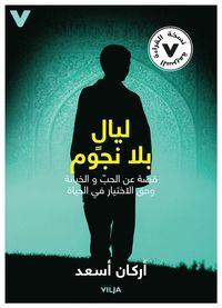 bokomslag Stjärnlösa nätter : en berättelse om kärlek, svek och rätten att välja sitt liv / Lättläst (Arabiska)