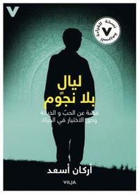 bokomslag Stjärnlösa nätter : en berättelse om kärlek, svek och rätten att välja sitt liv (lättläst, arabiska, CD + bok)
