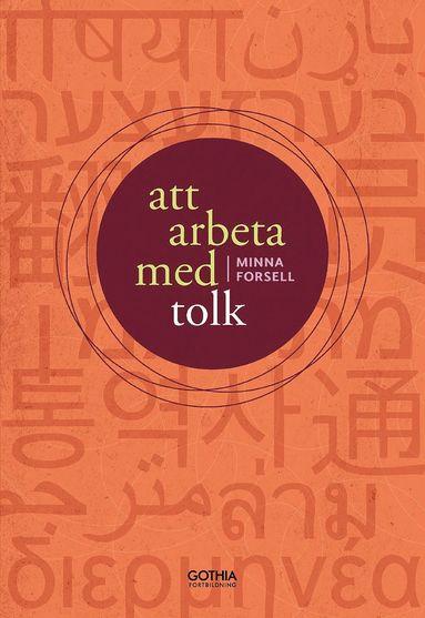 bokomslag Att arbeta med tolk