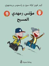 bokomslag Måns och Mahdi på simhallen (arabisk)