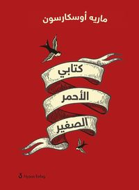 bokomslag Min lilla röda (arabiska)