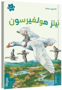 bokomslag Nils Holgersson (lättläst) (arabiska)