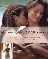 bokomslag När Kvinnor älskar Kvinnor : uppskatta och utforska skönheten i erotik mell