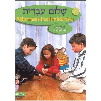 bokomslag Shalom Ivrit 1 - Välkommen till modern hebreiska