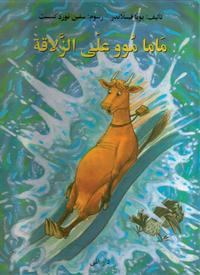 bokomslag Mama Muu alá al-zallaqah
