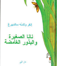 bokomslag Nana al-saghirah wa-al-budhur al-ghamidah