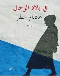 bokomslag Fi bilad al-rijal