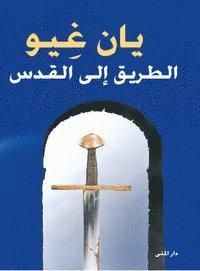 bokomslag al-Tariq ilá al-quds
