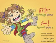bokomslag Ester och hemliga Plomia = Ester wa Plomia al khafeyya