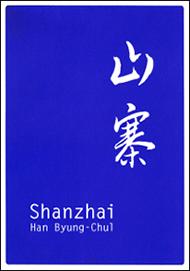 bokomslag Shanzhai