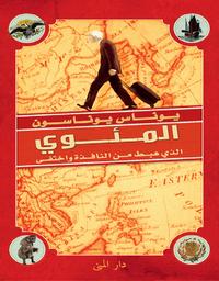 bokomslag al-Miawi alladhi habat min al-nafidhah wa-ikhtafá