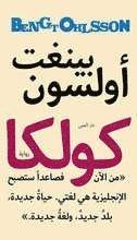 bokomslag Kolka (arabiska)