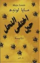 bokomslag Binas historia (arabiska)