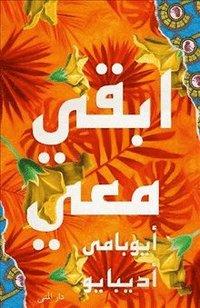 bokomslag Ibqai Maie