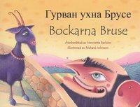 bokomslag Bockarna Bruse / Gurvan uchna Bruse (svenska och mongoliskt språk)