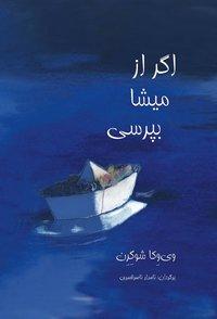 bokomslag Om du skulle fråga Micha (persiska: Agar az Micha beporsi)