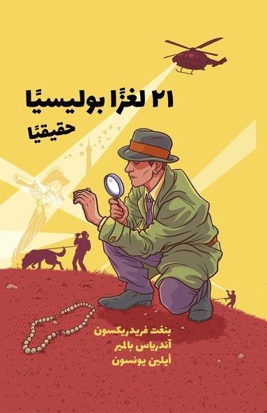 bokomslag 21 sanna deckargåtor (arabiska)