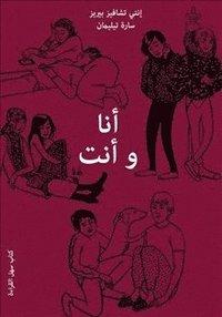 bokomslag Jag och du (Arabiska)