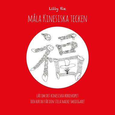 bokomslag Måla kinesiska tecken : lär om det kinesiska horoskopet och hur du får din stela nacke smidigare!