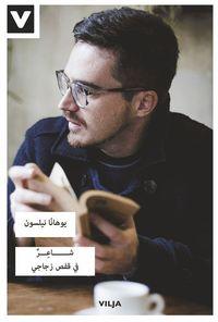 bokomslag Poeten i glasburen (arabiska)