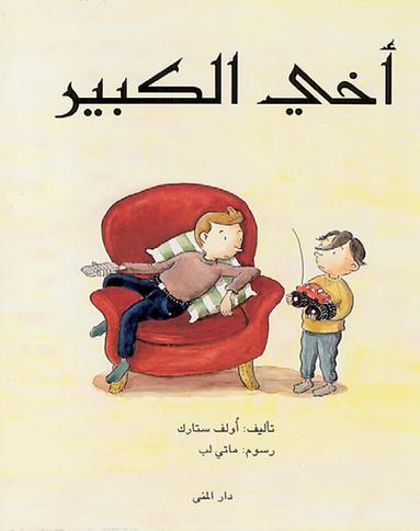bokomslag Storebrorsan (Arabiska)