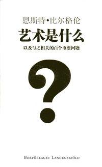 bokomslag Vad är konst och 100 andra jätteviktiga frågor (kinesiska)