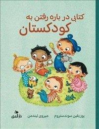 bokomslag Boken om att gå på förskolan (Dari)