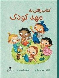 bokomslag Boken om att gå på förskolan (Farsi)