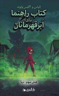 bokomslag Handbok för superhjältar. Ensam l 3 (persiska)